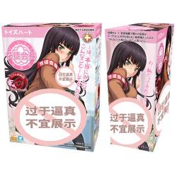 日本【男用器具】对子哈特 性徒会长  阴臀倒模(日常限到手价价299元,活动限到手价269)