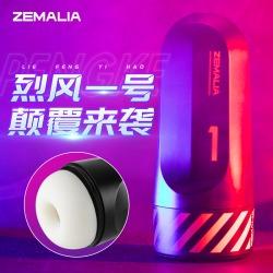 【男用器具】ZEMALIA枕木恋 TZ153C 烈风一号 震动飞机杯 限价(199元)
