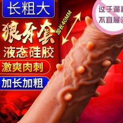 【情趣用品】云曼 男用液态硅胶震动龟头套环