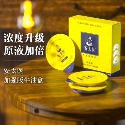 【延时喷剂】安太医外用延时巾(牛油盒)3片装(限价45),360/箱