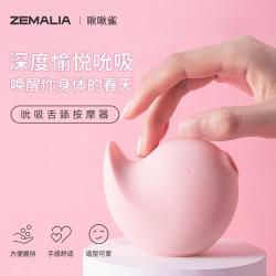 【女用器具】ZEMALIA枕木恋    Z141啾啾雀 吟吟雀吮吸舌舔按摩器  (限价249元) 跳蛋吮吸类爆款,适合天猫操作,有意向可联系。