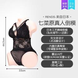 【男用器具】RENDS 七菜原10KG处女体半身自慰器(限价769)