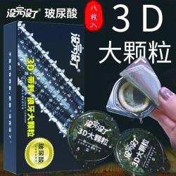 没完没了 玻尿酸3D大颗粒 避孕套(主推可沟通扶持)