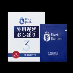 【情趣用品】黑豹 外用延时巾(盒装)(限价49)