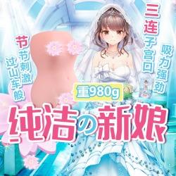 日本【男用器具】对子哈特 纯洁的蜜壶 阴臀倒模