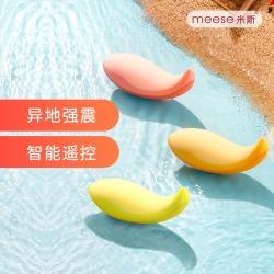 【情趣跳蛋】meese米斯 荧光糖跳蛋(限价128)