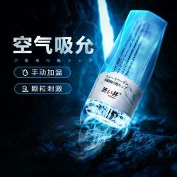 【男用器具】 涩井  雪山空气吮吸飞机杯(限价89)9.1已更新带赠品sku图,50个/箱