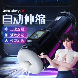 【男用器具】谜姬 银河-X伸缩飞机杯(限价)8.3更新sku图