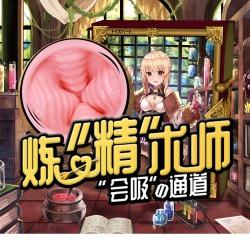 【日本】【男用器具】对子哈特 炼金术师 阴臀倒模(限价369元)(箱规:24)